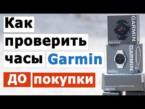 Как проверить часы Garmin ДО покупки