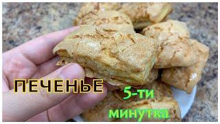 Самый БЫСТРЫЙ и ПРОСТОЙ рецепт печенья, вы будете готовить его снова и снова