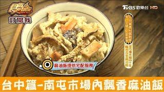 【台中】南屯市場內飄香麻油飯!資豐美食 食尚玩家