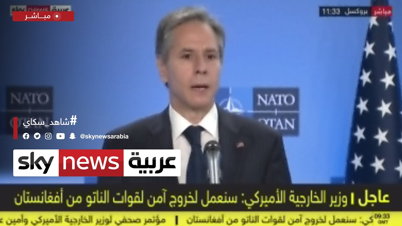 مؤتمر صحفي لوزير الخارجية الأميركي وأمين عام حلف الناتو  - نشر قبل 2 ساعة