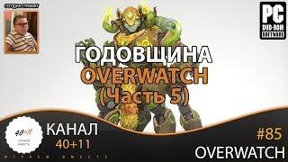 Стрим -Overwatch #85: Годовщина Overwatch (Часть 5)