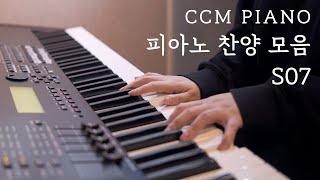 CCM 피아노 찬양 모음 S07 by 원네임 (ONENAME)