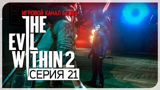 БОСС. Как я сгорел от сложности [18+ LUL] ● Evil Within 2 #21 [Nightmare/PC/Ultra Settings]
