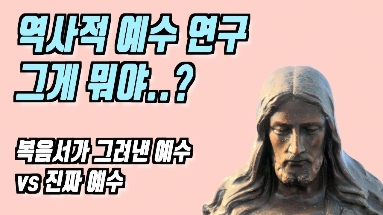 역사적 예수 연구 순삭 정리 (Clip) | 복음서의 예수와 진짜 예수가 다르다구..??! | [오늘의 신학공부 BEST]