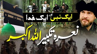 Tribute To Ertugrul Ghazi 2020 | Nara e Takbeer Allah Hu Akbar | Irfan Umar Haidri | Peace Studio