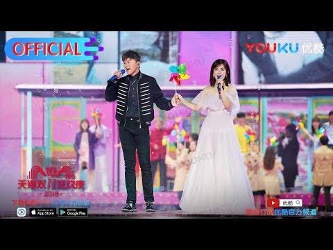 2018天猫双11全球狂欢节 张杰谢娜合唱《这就是爱》 诠释爱情多重奏 甜蜜到白头