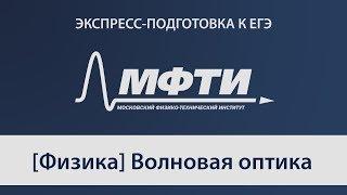 """Экспресс-подготовка к ЕГЭ"" от МФТИ, Физика, Волновая оптика"