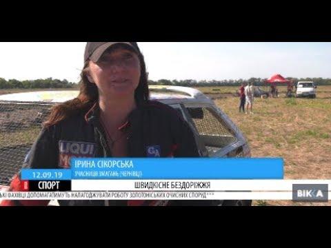 ТРК ВіККА: У Черкасах вперше організували турнір із трекових гонок (ВІДЕО)