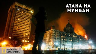 За секунду до катастрофы: Атака на Мумбаи   Документальный фильм National Geographic