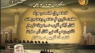 صحيح البخاري - كتاب بدأ الوحي 2