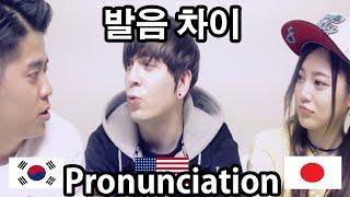 데이브 미국 한국 일본 단어 발음 차이 difference in pronunciation between us korea japan