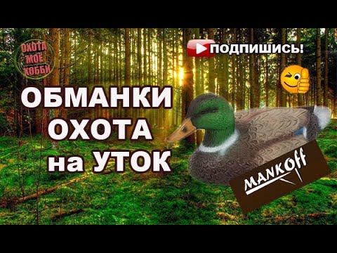 #ОБЗОР Чучела для охоты на уток МАНКОФФ