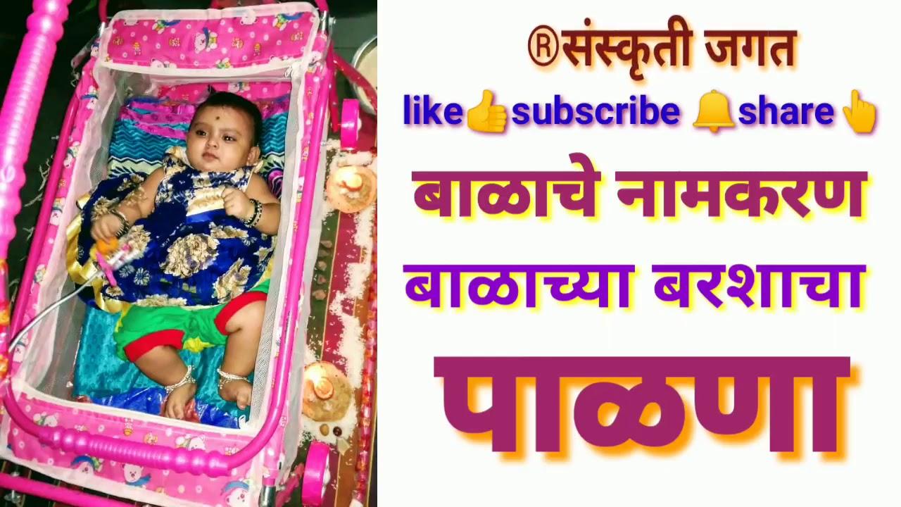 Download बारशाचा पाळणा बाळाच्या नामकरणाचा पाळणा balachya barashyacha palna nam karanacha palna