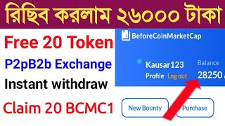 Before Coinmarket cap, 26000 Tk payment bKash, Instant withdraw, Top Airdop coins, Claim 20 BCMC1