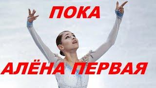 Косторная Туктамышева Трусова после короткой программы