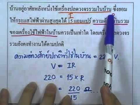 ฟิสิกส์ ม.ต้น ,หนังสือกระทรวง ,ตอน19 (พลังงานไฟฟ้า)