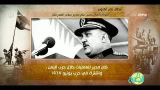 8 الصبح - فقرة أنا المصري عن أبطال نصر أكتوبر ( اللواء كمال حسن علي مدير سلاح المدرعات )