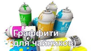 Граффити для чайников!!!))) Graffiti for dummies!!!)))(Рисую баллончиками с краской на баннере. Лето. Каникулы!!! Урааааа!!! Paint with spray paint on the banner. Summer. Vacation!!!, 2016-07-19T19:48:25.000Z)