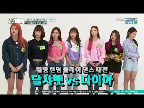 [Eng] Weekly Idol 161019 Episode 273 DIA & Dal★Shabet 주간아이돌