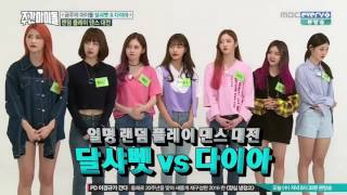 Video [Eng] Weekly Idol 161019 Episode 273 DIA & Dal★Shabet 주간아이돌 download MP3, 3GP, MP4, WEBM, AVI, FLV Juli 2018