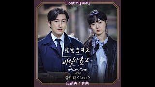 【中韓歌詞 Lyrics/가사】 尹美萊 윤미래 (Yoon Mi Rae) - Lost /秘密森林2 OST PART.5 /비밀의 숲2 OST PART.5 (1080p)