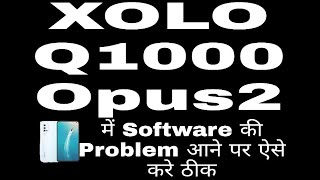 How To Software Or Flashing In XOLO Q1000 Opus2 By Bharat Malviya