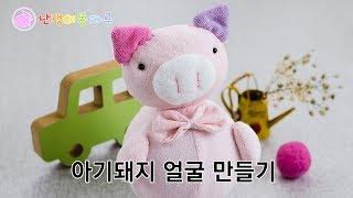 돼지 인형 얼굴 만들기(통합)