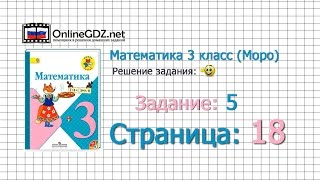 Страница 18 Задание 5 – Математика 3 класс (Моро) Часть 1(Другие решения смотри тут: http://onlinegdz.net/reshebnik-matematika-3-klass-moro-m-i-volkova-s-i-stepanova-s-v-2/ Пройти тесты по учебнику и посмо..., 2015-08-26T14:11:59.000Z)