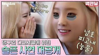 (ENG/SPA/IND) [#ChannelGirl