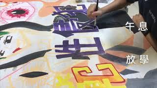 Publication Date: 2018-12-19   Video Title: 仁濟醫院第二中學  2018防範性侵犯