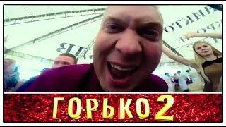«Горько! 2» 2014 / Трейлер / Светлаков и старая компания отжигают в продолжении