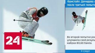 В Пхенчхане сегодня разыграют пять комплектов наград - Россия 24