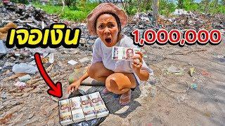 เจอเงิน-1,000,000-ที่กองขยะ-ขอทานโชคดี-พี่เฟิร์น-108life
