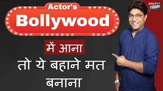 List of Famous Bollywood Actors to change your thinking | #FilmyFunday | Joinfilms