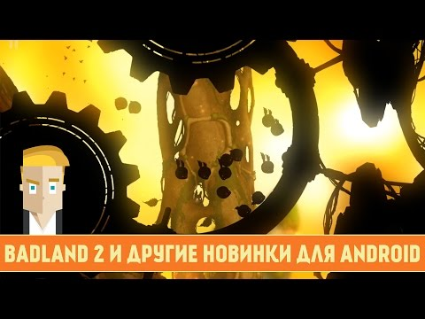 BADLAND 2 И ДРУГИЕ НОВИНКИ ДЛЯ ANDROID - Game Plan #933