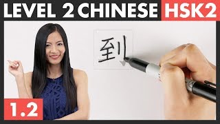 Learn Chinese Characters, Word Formation & HSK Vocabulary | HSK 2 Course - Character Writing 1.2