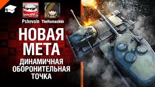 Новая мета - Динамичная оборонительная точка - от Romasikkk и Pshevoin [World of Tanks]