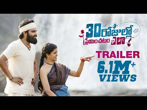 30 Rojullo Preminchadam Ela Trailer | Pradeep Machiraju,Amritha Aiyer | Munna | Anup Rubens |SV Babu - Lahari Music | T-Series