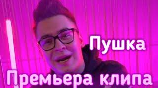 Пушка - Кобяков [Премьера клипа 2021]