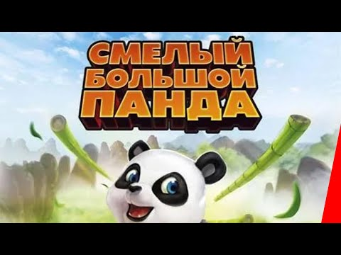 Полнометражный мультфильм кунфу панда 1