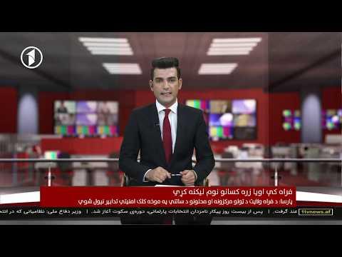 Afghanistan Pashto News 18.10.2018 د افغانستان خبرونه