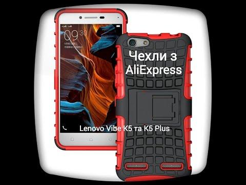Чехли для Lenovo Vibe K5 та Lenovo Vibe K5 Plus з AliExpress