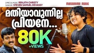 Mathiyavunnilla Priyane   Steven Samuel Devassy   Renjith Christy   Latest Malayalam Christian Song