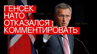 Генсек НАТО отказался комментировать результаты украинских выборов