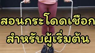 สอนกระโดดเชือก กระโดดเลือกลดน้ำหนัก