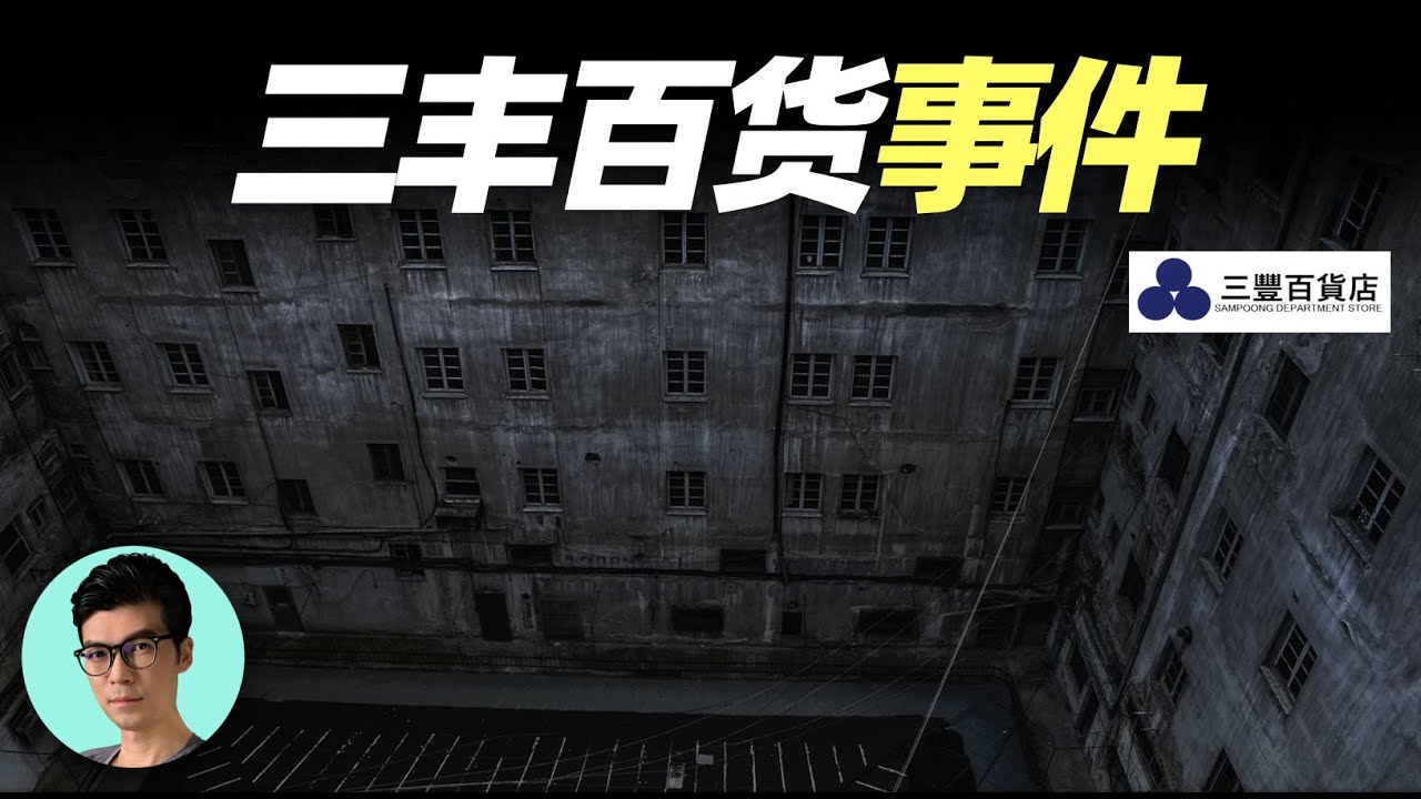 商場倒塌使1500人被活埋,董事長一個決定導致的災難 韓國三豐百貨事故「曉涵哥來了」