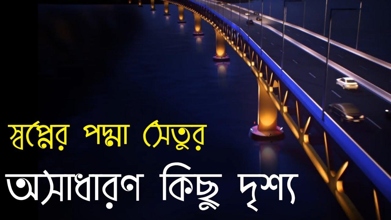 Bangladesh Padma Bridge Latest Update News 2020 | Padma Setu Latest News This Month | পদ্মা সেতু |