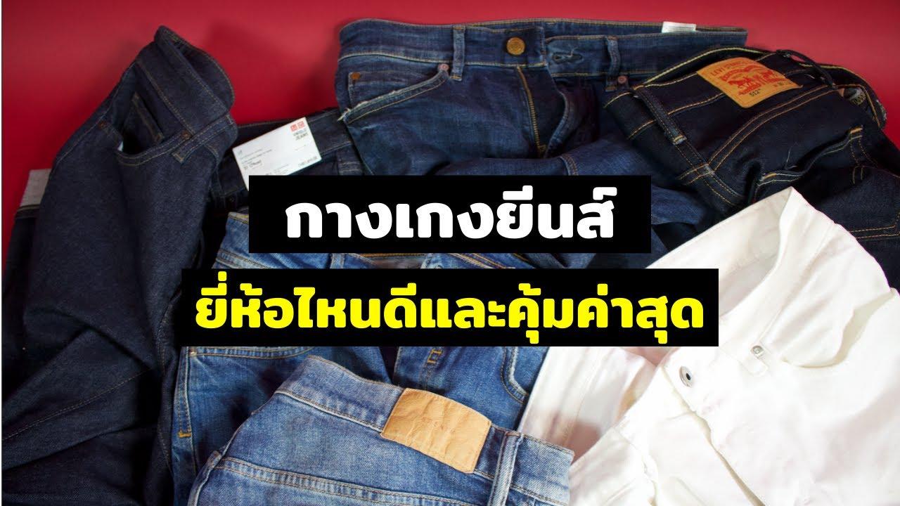 กางเกงยีนส์ ยี่ห้อไหนดีและคุ้ม ที่สุด (H&M, UNIQLO, ZARA, LEVI'S) // FaRaDise