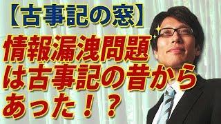 【古事記の窓】『情報漏えい問題』は古事記の昔からあった!?|竹田恒泰チャンネル2