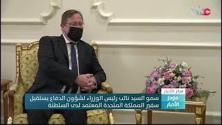 سمو السيد نائب رئيس الوزراء لشؤون الدفاع يستقبل سفير المملكة المتحدة المعتمد لدى السلطنة